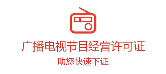 广播电视节目制作经营许可证