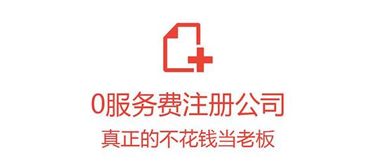 有限公司注册(0服务费)